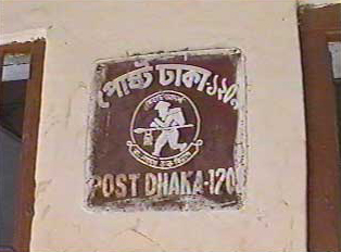 Dhaka post office sign with postal service symbol