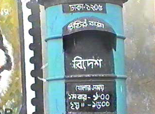 Post box labelled for international mail