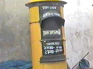 Post box  labelled for Dhaka city mail