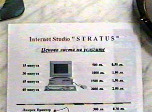Price list for an internet club
