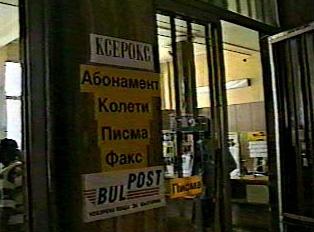 Inside a post office