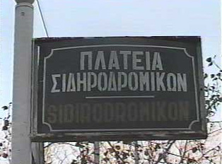 Sign for town square