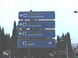 Road sign indicates which direction various hospitals are located
