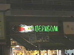 Fruit Store sign