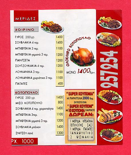 Gyros restaurant menu