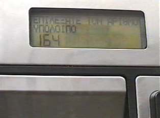 Display screen asks caller to dial number and informs caller of how many units are left on card