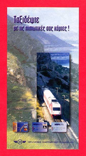 Train brochure