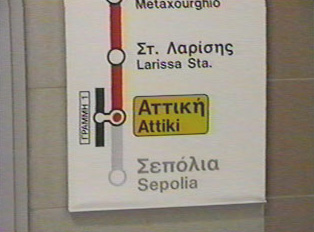 Map with the direction of the metro train leaving from Attiki