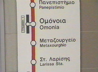 Map with the direction of the metro train going toward the center of Athens