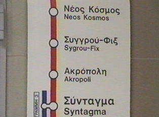 Map with the direction of the metro train from the center of Athens