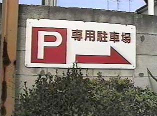 Sign for parking lot