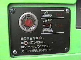Instructions for using the emergency button