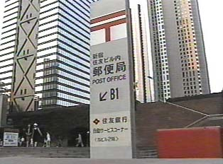 Sign for post office and Sumitomo Bank