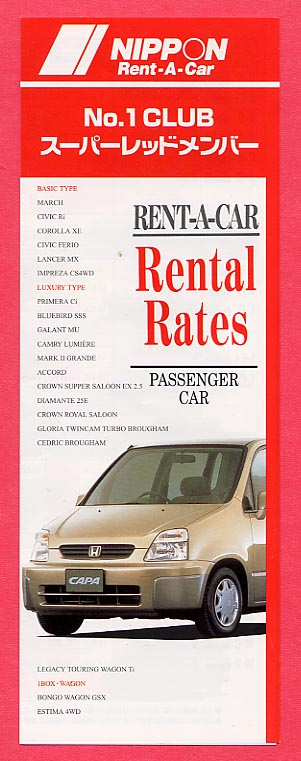 Front of rental car brochure