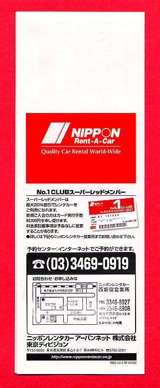 Back of rental car brochure