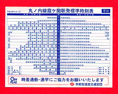 Sample subway schedule