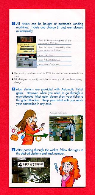 Subway brochure in English