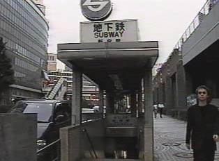 Street entrance to the subway station
