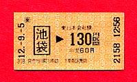 Sample train ticket