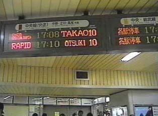 Rapid train departure schedule