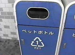 Recycling bin for plastic bottles