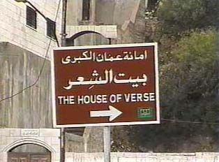 Sign for the House of Verse