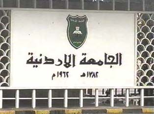 Jordanian University entrance sign