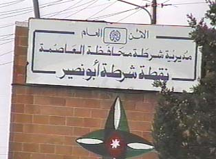 Sign for local police station