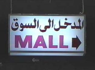 Sign outside of mall entrance