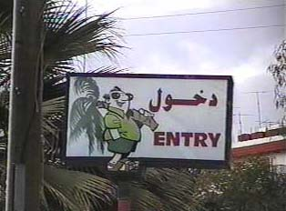 Gas station entrance sign