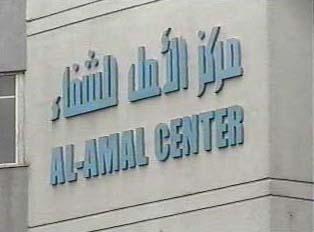 Sign for cancer hospital