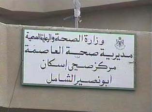 Sign for local health center
