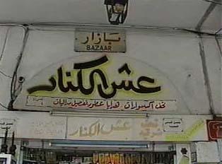 Sign for a handicraft shop