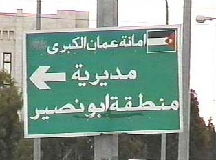 Sign for Abu Nseir Area in Amman
