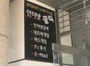 Internet room sign