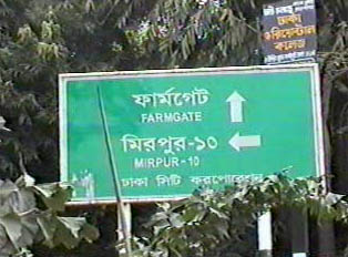 A road sign showing nearby locations