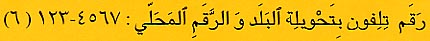 Follow this link to hear this phrase in Arabic