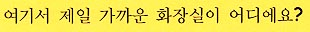 Follow this link to hear this phrase in Korean