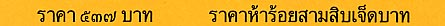 Follow this link to hear this phrase in Thai