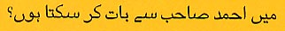Follow this link to hear this phrase in Urdu